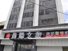 Hotel in Taiwan   Morn Sun Hotel
