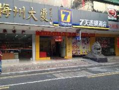 7 Days Inn Guangzhou - Fuyong Auto Parts Market Branch China