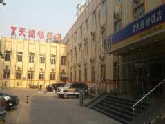 7 Days Inn Beijing South of Madian Bridge | Hotel in Beijing