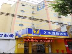 7 Days Inn Nanjing Ruijin Road   Hotel in Nanjing
