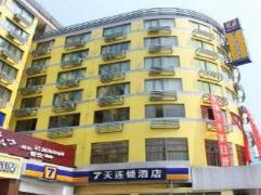 7 Days Inn Haixiu Middle Road | Hotel in Haikou
