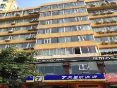 7 Days Inn Binhai Avenue | Hotel in Haikou
