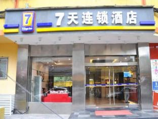 7 Days Inn Chengdu Hongwa Temple Sichuan Music University Branch