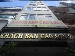 Cao Son Hotel 2 | Vietnam Budget Hotels