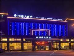 Ningbo Zhougang Grand Hotel | Hotel in Ningbo