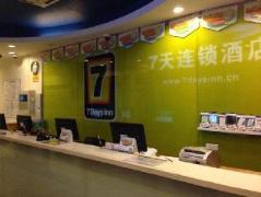 7 Days Inn Shanghai Nanjing Road Pedestrian Street II Branch China