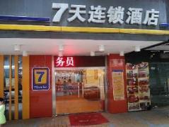 7 Days Inn Guangzhou - Hengfu Road Taojin Building Branch | Hotel in Guangzhou