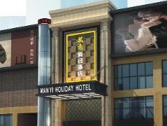 Wan Yi Holiday Hotel Zhuhai | Hotel in Zhuhai
