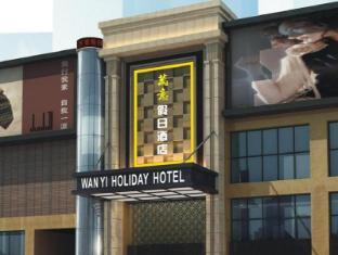 /ja-jp/wan-yi-holiday-hotel-zhuhai/hotel/zhuhai-cn.html?asq=jGXBHFvRg5Z51Emf%2fbXG4w%3d%3d