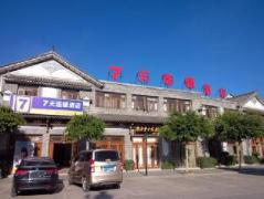 7 Days Inn Dali Ancient Town Branch | Hotel in Dali
