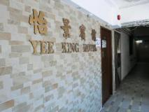 Yee King Hotel: entrance
