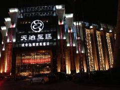 Top Elites City Resort Spa Hotel | Hotel in Shenyang