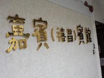 Hei Cheong Inn: entrance