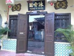 Cheap Hotels in Penang Malaysia | Yong Yi Yuen Guesthouse