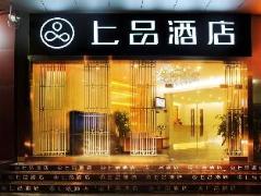 Shang Pin Hotel Shenzhen Futian Exhibition Branch | Hotel in Shenzhen