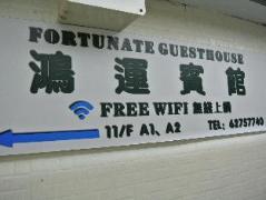 Hong Kong Hotels Cheap | Fortunate Guest House