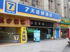 7 Days Inn Chongqing Shapingba Walk Street Branch | Hotel in Chongqing