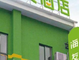 Hi Inn Xian Bell Tower North Branch