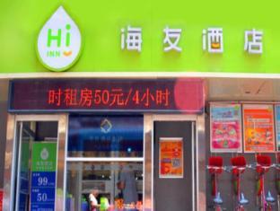 Hi Inn Xian Bell Tower Muslim Snack Street Branch