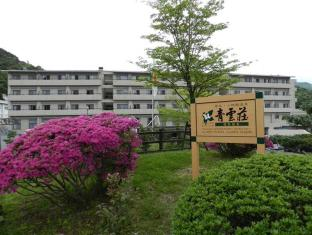 The Seiunso Resort Hotel & Spa
