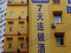 7 Days Inn Yichang Pearl Road Computer City Branch - China