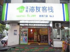 Hi Inn Wuxi Zhongshan Road Branch | Hotel in Wuxi