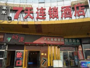 7 Days Inn Liangxiang