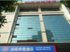 Hanting Hotel Wuxi Taihu Lake Plaza Branch | Hotel in Wuxi
