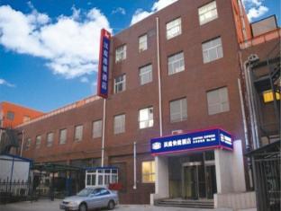 Hanting Hotel Beijing Zongbu Jidi Branch