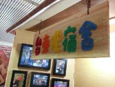 Old Dormitory Taitung Homestay | Taiwan Hotels Taitung