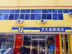 7 Days Inn Jinan Jiangjun Road Branch | Hotel in Jinan