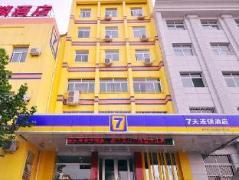 7 Days Inn Jinan Jingshi Road Yanshan Lijiaoqiao Branch | Hotel in Jinan