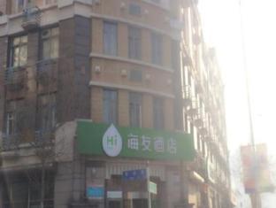 /hi-inn-harbin-central-avenue/hotel/harbin-cn.html?asq=81ZfIzbrWawfFYJ4PfKz7w%3d%3d