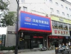 Hanting Hotel Suzhou Guanqian Street West Branch | Hotel in Suzhou