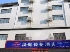 Hanting Hotel Suzhou Guanqian Branch | Hotel in Suzhou