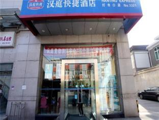 Hanting Hotel Beijing Dengshikou Branch