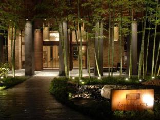 /urban-villa-konaya-hotel/hotel/yamanashi-jp.html?asq=jGXBHFvRg5Z51Emf%2fbXG4w%3d%3d
