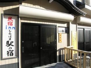 /minshuku-inn-shirahama-ekinoyado/hotel/wakayama-jp.html?asq=jGXBHFvRg5Z51Emf%2fbXG4w%3d%3d