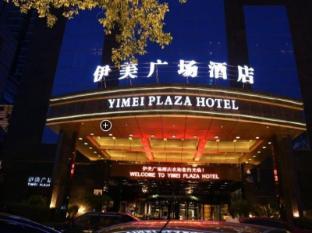 /yiwu-yimei-plaza-hotel/hotel/yiwu-cn.html?asq=jGXBHFvRg5Z51Emf%2fbXG4w%3d%3d