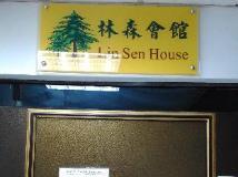 Lin Sen House: entrance