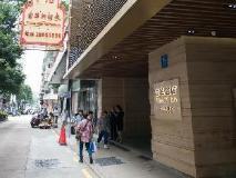 Fu Hua Guang Dong Hotel: entrance