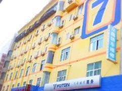 7 Days Inn Quanzhou Transportation Center Station Branch | Hotel in Quanzhou