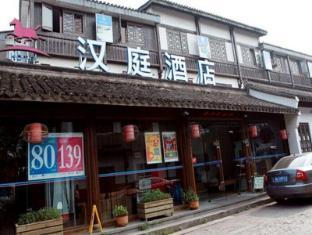 Hanting Hotel Hangzhou Westlake Longjing Road Branch