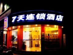 7 Days Inn Quanzhou Anxi Tea City Branch | Hotel in Quanzhou