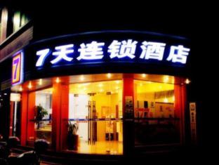 /7-days-inn-quanzhou-anxi-tea-city-branch/hotel/quanzhou-cn.html?asq=jGXBHFvRg5Z51Emf%2fbXG4w%3d%3d
