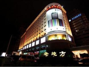 Lao Di Fang Hotel