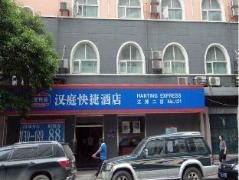 Hanting Express Wuhan Jiangtan Park | Hotel in Wuhan