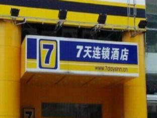 7 Days Inn Datong Dongxin Square Branch