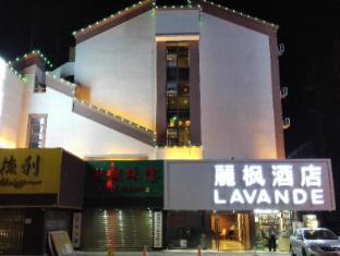 /ja-jp/lavande-hotel-gongbei-shuiwan-road-branch/hotel/zhuhai-cn.html?asq=jGXBHFvRg5Z51Emf%2fbXG4w%3d%3d