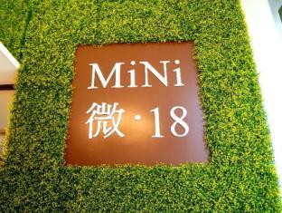 미니 18 호텔